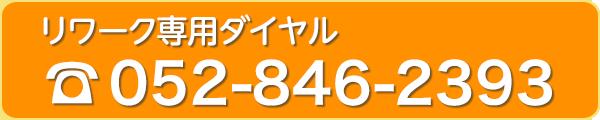 リワーク専用ダイヤル 電話番号 052-846-2393